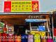 Kedai Makan Nasi Kuning Khaumok Rantau Panjang